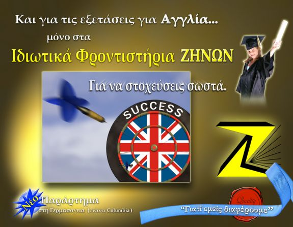 Zenon Advert - English Universities